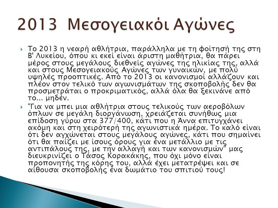  Το 2013 η νεαρή αθλήτρια, παράλληλα με τη φοίτησή της στη Β Λυκείου, όπου κι εκεί είναι άριστη μαθήτρια, θα πάρει μέρος στους μεγάλους διεθνείς αγώνες της ηλικίας της, αλλά και στους Μεσογειακούς Αγώνες των γυναικών, με πολύ υψηλές προοπτικές.
