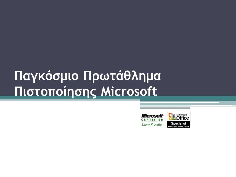 Παγκόσμιο Πρωτάθλημα Πιστοποίησης Microsoft