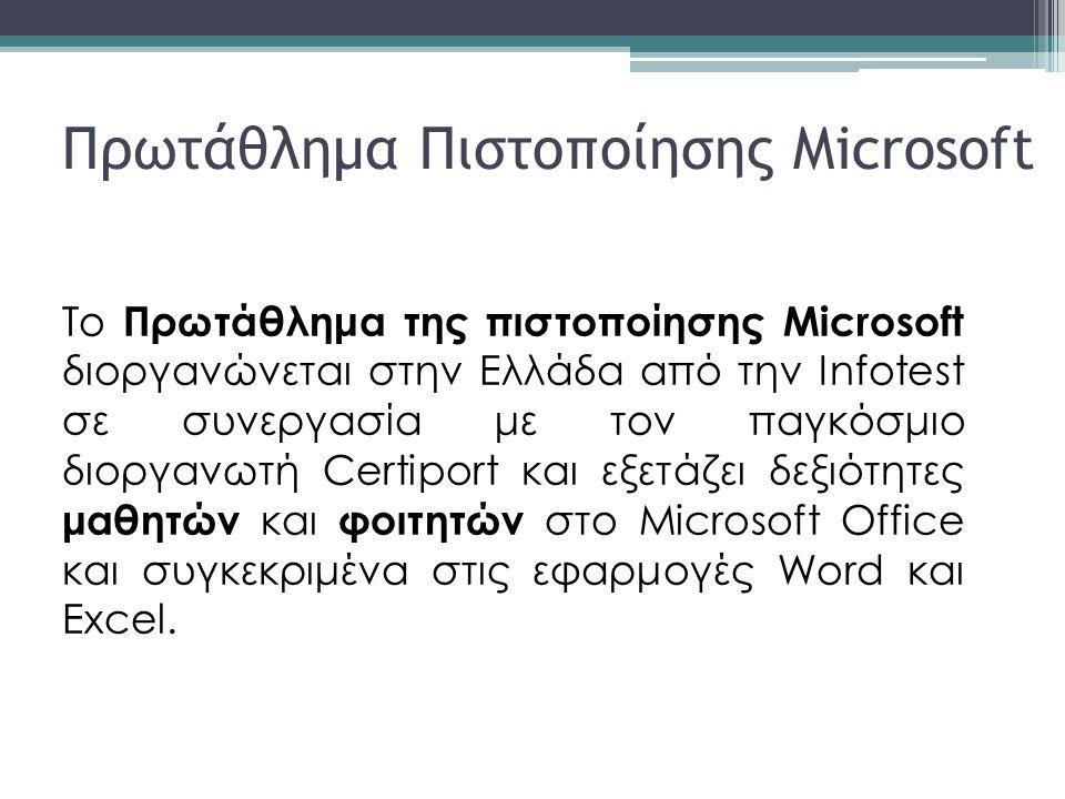 Πρωτάθλημα Πιστοποίησης Microsoft Το Πρωτάθλημα της πιστοποίησης Microsoft διοργανώνεται στην Ελλάδα από την Infotest σε συνεργασία με τον παγκόσμιο διοργανωτή Certiport και εξετάζει δεξιότητες μαθητών και φοιτητών στο Microsoft Office και συγκεκριμένα στις εφαρμογές Word και Excel.