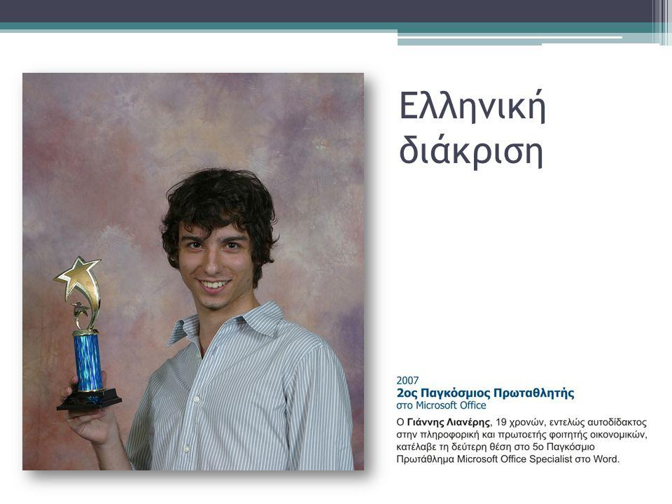 Ελληνική διάκριση