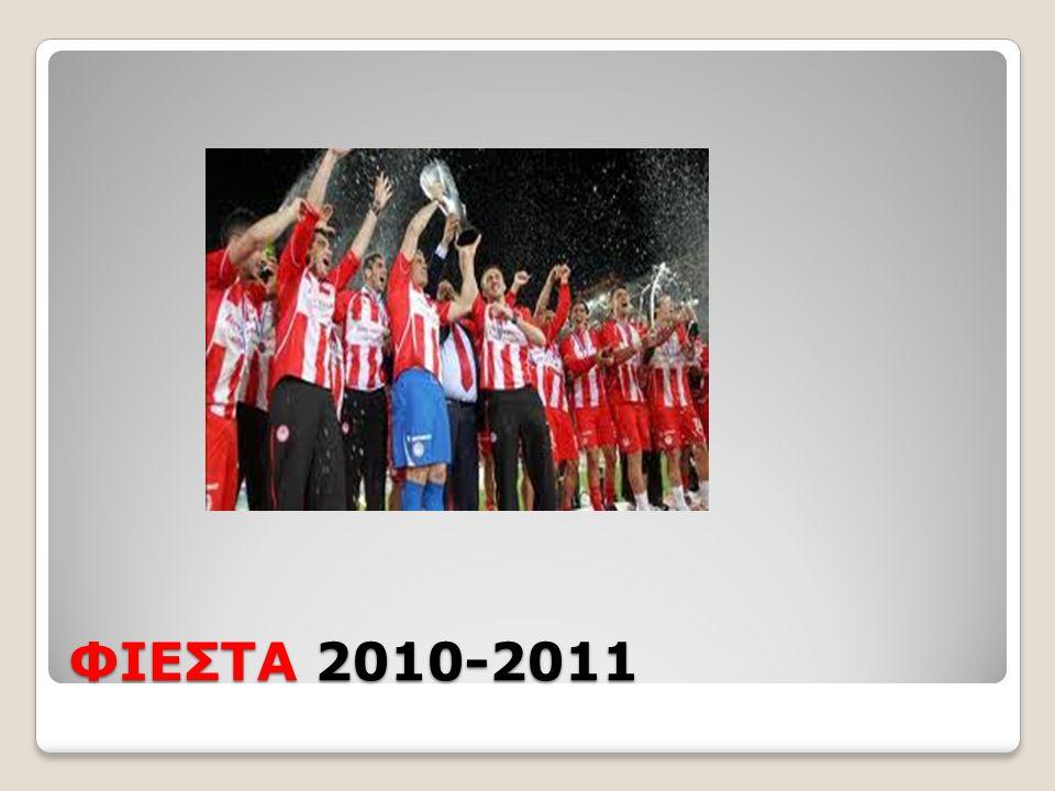 ΦΙΕΣΤΑ 2010-2011