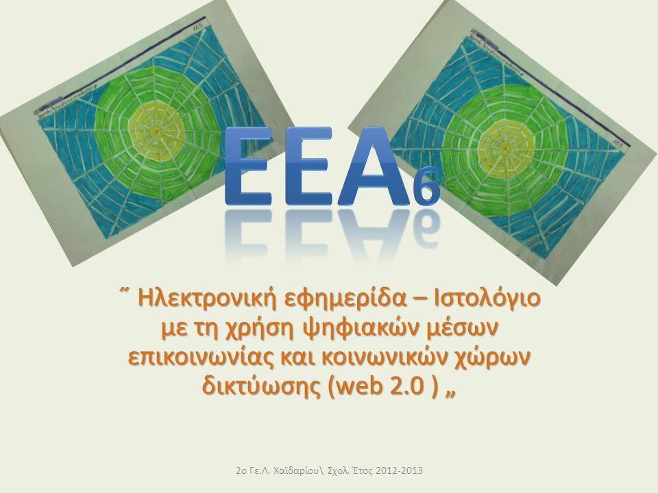 """˝ Ηλεκτρονική εφημερίδα – Ιστολόγιο με τη χρήση ψηφιακών μέσων επικοινωνίας και κοινωνικών χώρων δικτύωσης (web 2.0 ) """" 2ο Γε.Λ. Χαϊδαρίου\ Σχολ. Έτος"""