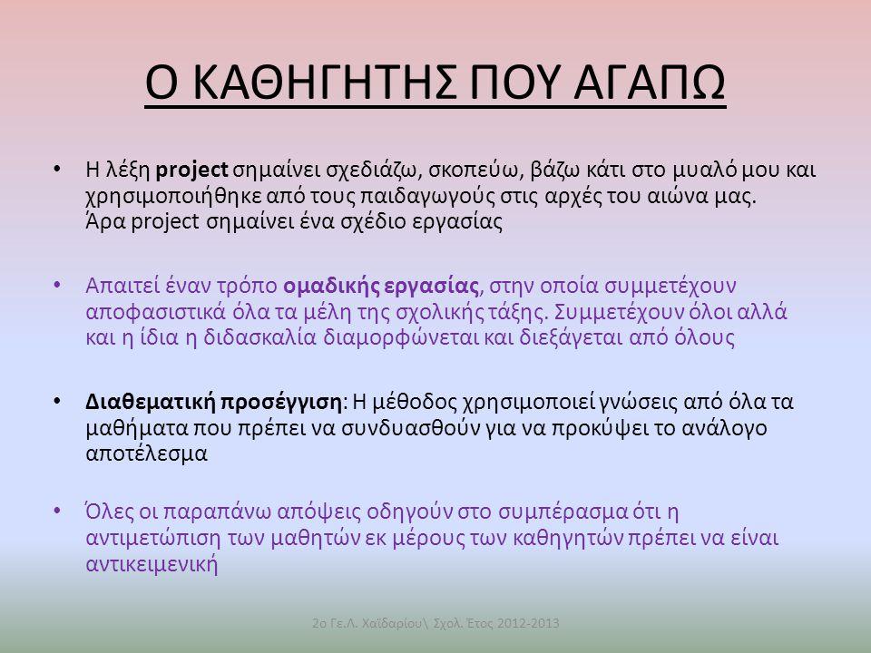 Ο ΚΑΘΗΓΗΤΗΣ ΠΟΥ ΑΓΑΠΩ Η λέξη project σημαίνει σχεδιάζω, σκοπεύω, βάζω κάτι στο μυαλό μου και χρησιμοποιήθηκε από τους παιδαγωγούς στις αρχές του αιώνα