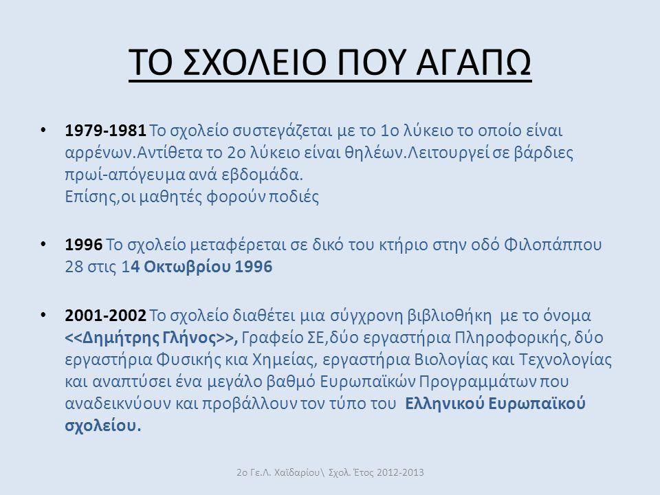 ΤΟ ΣΧΟΛΕΙΟ ΠΟΥ ΑΓΑΠΩ 2ο Γε.Λ. Χαϊδαρίου\ Σχολ. Έτος 2012-2013 1979-1981 Το σχολείο συστεγάζεται με το 1ο λύκειο το οποίο είναι αρρένων.Αντίθετα το 2ο