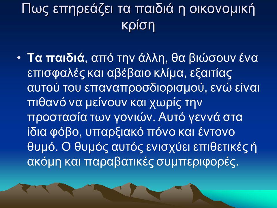 wwww.filosofia.gr › Φιλοσοφική ματιάΦιλοσοφική ματιά www.clickatlife.gr/.../pote-fernei-eutuxia- to xrimawww.clickatlife.gr/.../pote-fernei-eutuxia- to www.infogenesis.gr/modules.php?...