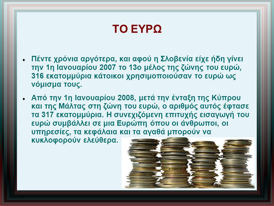 ΤΟ ΕΥΡΩ Πέντε χρόνια αργότερα, και αφού η Σλοβενία είχε ήδη γίνει την 1η Ιανουαρίου 2007 το 13ο μέλος της ζώνης του ευρώ, 316 εκατομμύρια κάτοικοι χρησιμοποιούσαν το ευρώ ως νόμισμα τους.