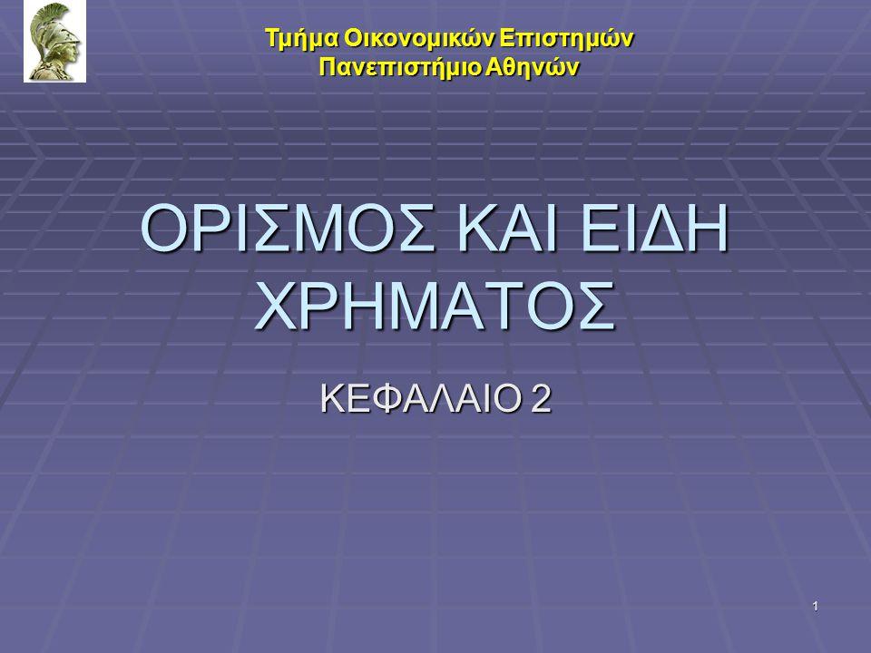 1 Τμήμα Οικονομικών Επιστημών Πανεπιστήμιο Αθηνών ΟΡΙΣΜΟΣ ΚΑΙ ΕΙΔΗ ΧΡΗΜΑΤΟΣ ΚΕΦΑΛΑΙΟ 2