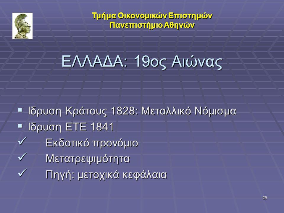 29 ΕΛΛΑΔΑ: 19ος Αιώνας  Ιδρυση Κράτους 1828: Μεταλλικό Νόμισμα  Ιδρυση ΕΤΕ 1841 Εκδοτικό προνόμιο Εκδοτικό προνόμιο Μετατρεψιμότητα Μετατρεψιμότητα