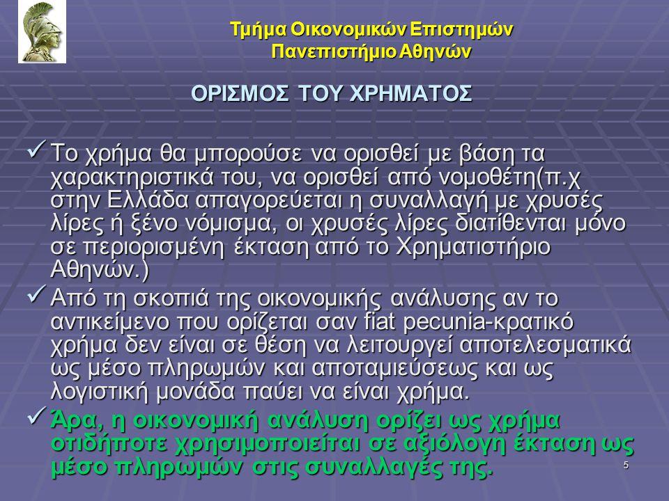 5 ΟΡΙΣΜΟΣ ΤΟΥ ΧΡΗΜΑΤΟΣ Το χρήμα θα μπορούσε να ορισθεί με βάση τα χαρακτηριστικά του, να ορισθεί από νομοθέτη(π.χ στην Ελλάδα απαγορεύεται η συναλλαγή