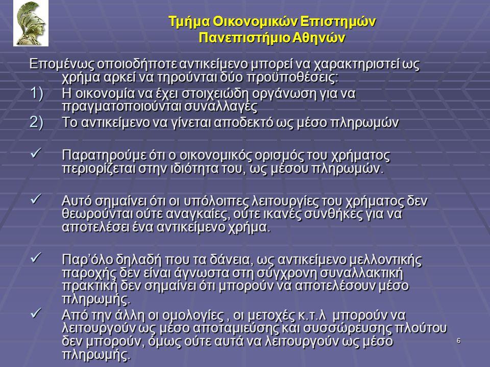 1717 Τμήμα Οικονομικών Επιστημών Πανεπιστήμιο Αθηνών