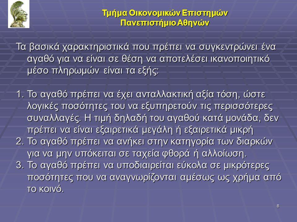 9 Τμήμα Οικονομικών Επιστημών Πανεπιστήμιο Αθηνών ΛΟΓΙΚΗ ΑΝΤΑΛΛΑΚΤΙΚΗ ΑΞΙΑ  Το αντικείμενο που χρησιμοποιείται ως χρήμα πρέπει να είναι σπάνιο μα όχι σπανιότατο.