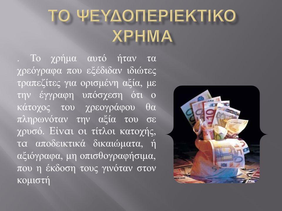 . Το χρήμα αυτό ήταν τα χρεόγραφα που εξέδιδαν ιδιώτες τραπεζίτες για ορισμένη αξία, με την έγγραφη υπόσχεση ότι ο κάτοχος του χρεογράφου θα πληρωνότα