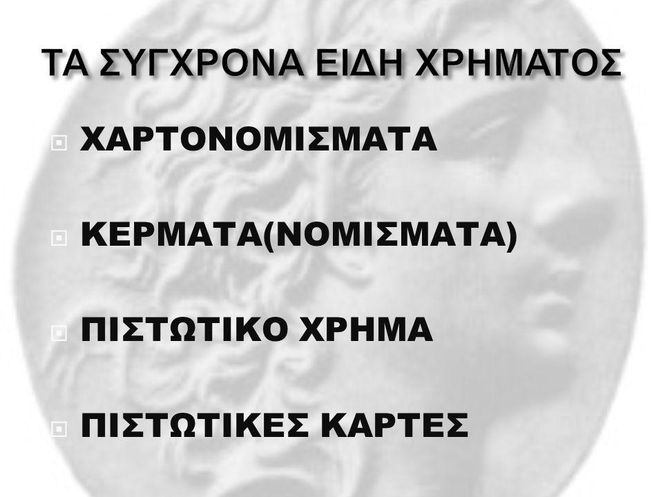  ΧΑΡΤΟΝΟΜΙΣΜΑΤΑ  ΚΕΡΜΑΤΑ(ΝΟΜΙΣΜΑΤΑ)  ΠΙΣΤΩΤΙΚΟ ΧΡΗΜΑ  ΠΙΣΤΩΤΙΚΕΣ ΚΑΡΤΕΣ