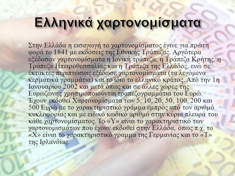  Στην Ελλάδα η εισαγωγή το χαρτονομίσματος έγινε για πρώτη φορά το 1841 με εκδόσεις της Εθνικής Τράπεζας. Αργότερα εξέδοσαν χαρτονομίσματα η Ιονική τ