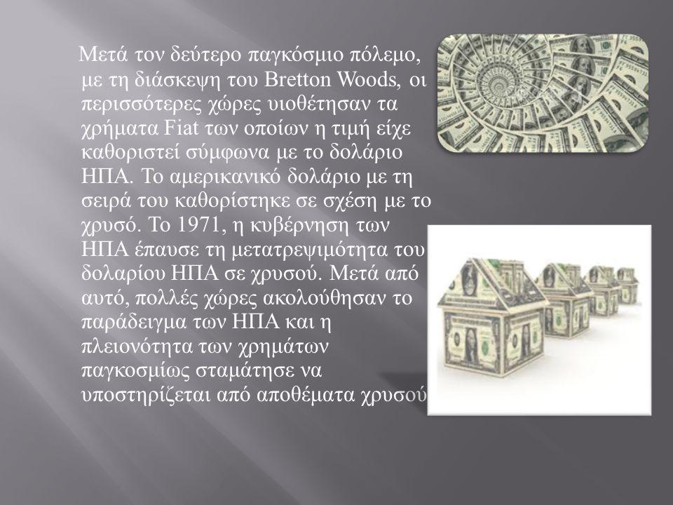 Η πρώτη εμφάνιση του χρήματος είχε τη μορφή κάποιου φυσικού αγαθού ή εμπορεύματος.