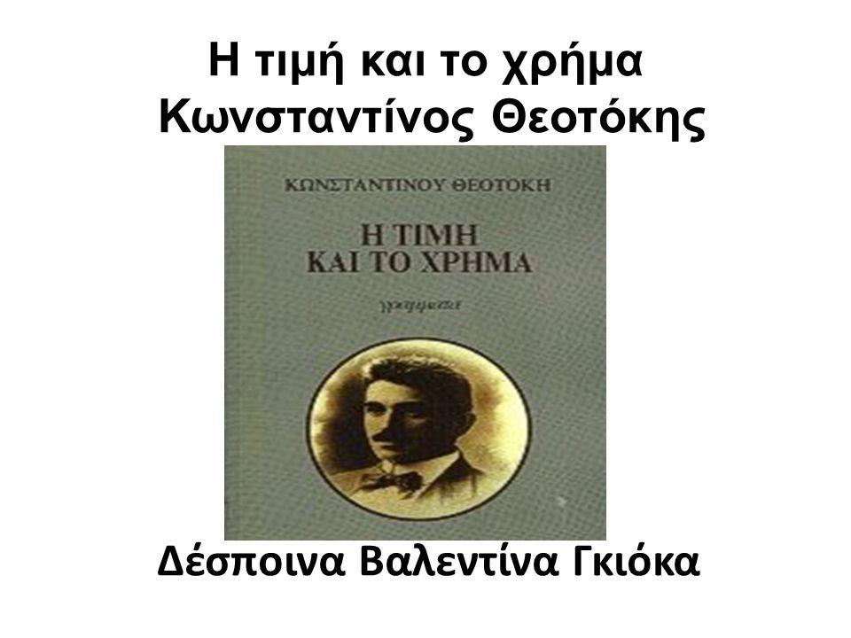 Η τιμή και το χρήμα Κωνσταντίνος Θεοτόκης Δέσποινα Βαλεντίνα Γκιόκα