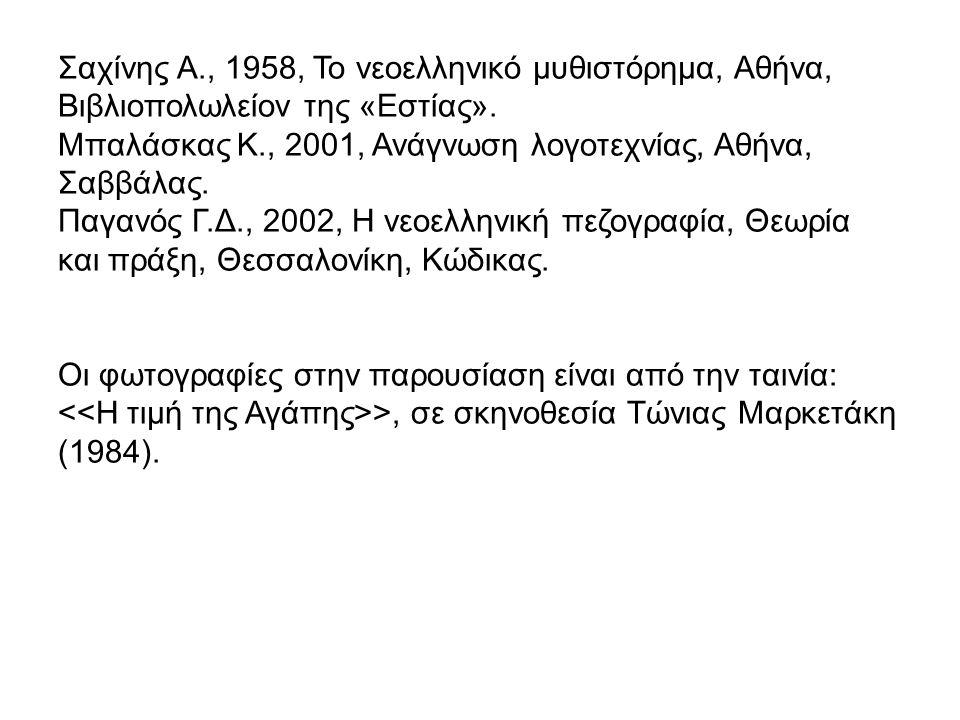 Βιβλιογραφία Σαχίνης Α., 1958, Το νεοελληνικό μυθιστόρημα, Αθήνα, Βιβλιοπολωλείον της «Εστίας». Μπαλάσκας Κ., 2001, Ανάγνωση λογοτεχνίας, Αθήνα, Σαββά