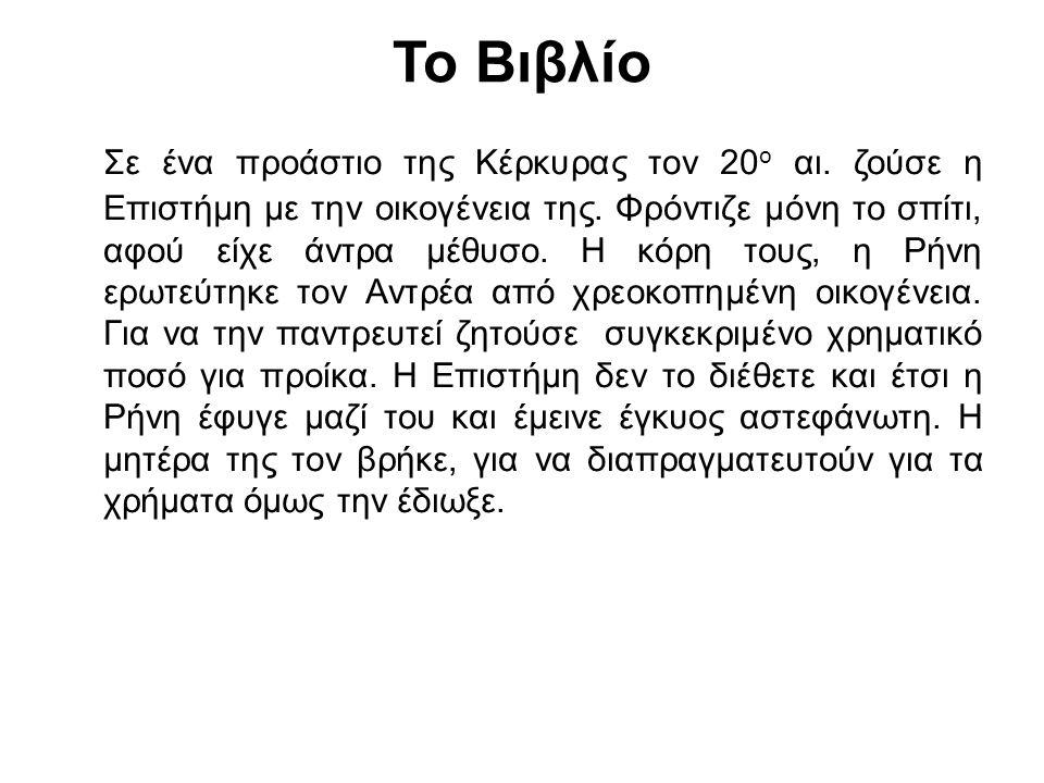 Το Βιβλίο Σε ένα προάστιο της Κέρκυρας τον 20 ο αι. ζούσε η Επιστήμη με την οικογένεια της. Φρόντιζε μόνη το σπίτι, αφού είχε άντρα μέθυσο. Η κόρη του