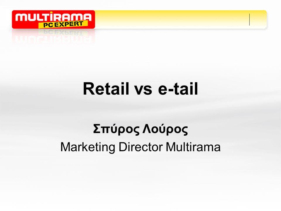 Retail vs e-tail Ανταγωνιστικά ή Συμπληρωματικά κανάλια 2