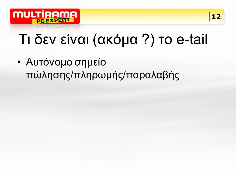 Τι δεν είναι (ακόμα ?) το e-tail Αυτόνομο σημείο πώλησης/πληρωμής/παραλαβής 12
