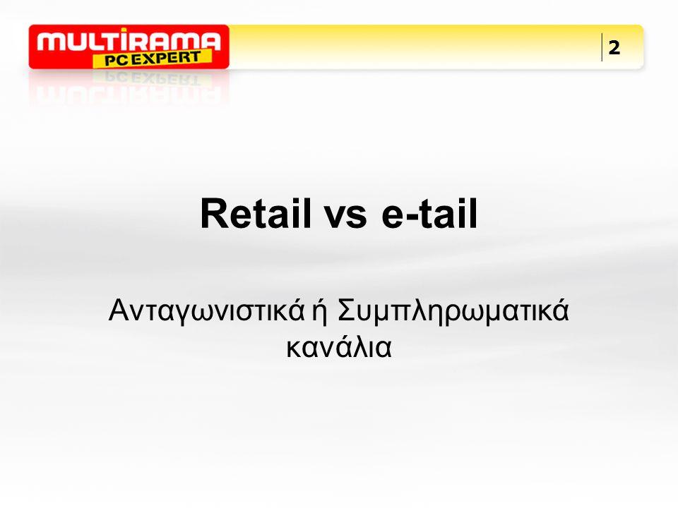 Γιατί e-tail .