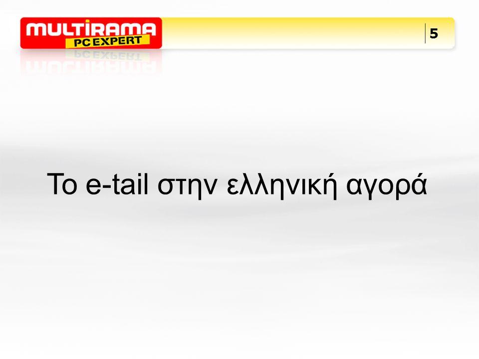 Prisma Options – June 2007 6 Το e-tail στην ελληνική αγορά