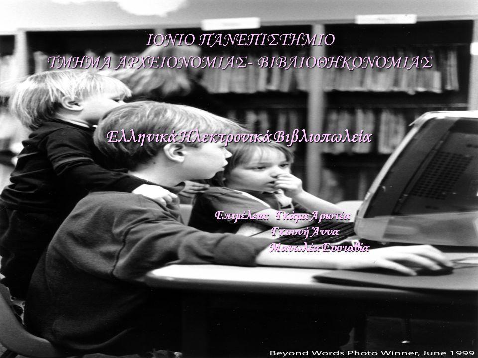 ΙΟΝΙΟ ΠΑΝΕΠΙΣΤΗΜΙΟ ΤΜΗΜΑ ΑΡΧΕΙΟΝΟΜΙΑΣ- ΒΙΒΛΙΟΘΗΚΟΝΟΜΙΑΣ Ελληνικά Ηλεκτρονικά Βιβλιοπωλεία Επιμέλεια: Γκάμα Αριστέα Επιμέλεια: Γκάμα Αριστέα Γκουνή Άννα Γκουνή Άννα Μανωλέα Ευσταθία Μανωλέα Ευσταθία