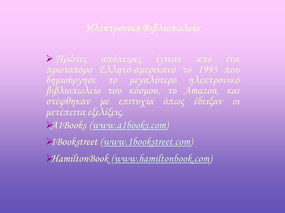 Ηλεκτρονικά Βιβλιοπωλεία   Πρώτες απόπειρες έγιναν από ένα πρωτοπόρο Ελληνό-αμερικανό το 1995 που δημιούργησε το μεγαλύτερο ηλεκτρονικό βιβλιοπωλείο του κόσμου, το Amazon, και στέφθηκαν με επιτυχία όπως έδειξαν οι μετέπειτα εξελίξεις.