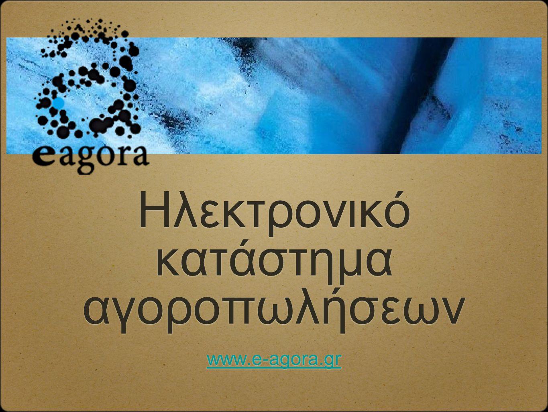 Ηλεκτρονικό κατάστημα αγοροπωλήσεων www.e-agora.gr