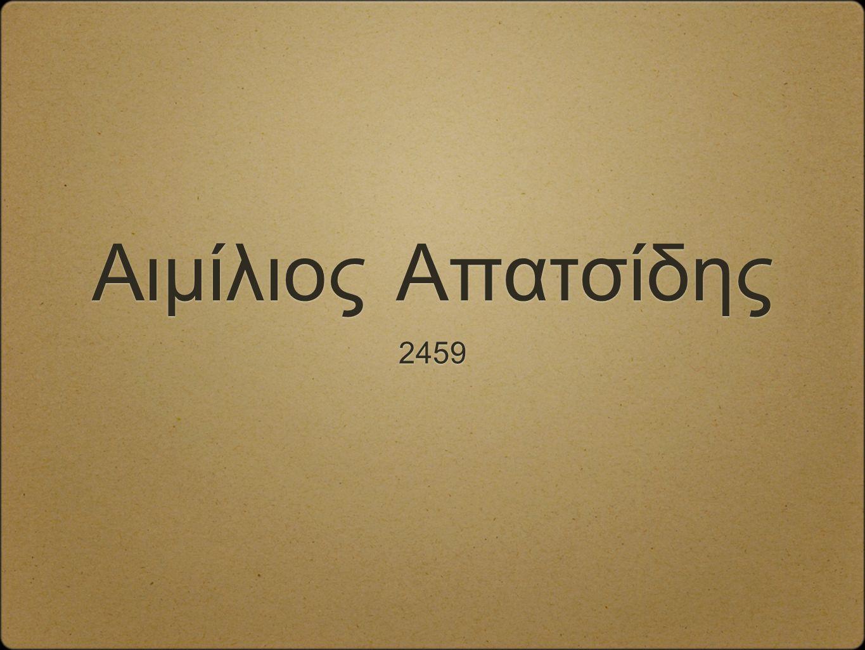 ΑιμίλιοςΑπατσίδης 2459