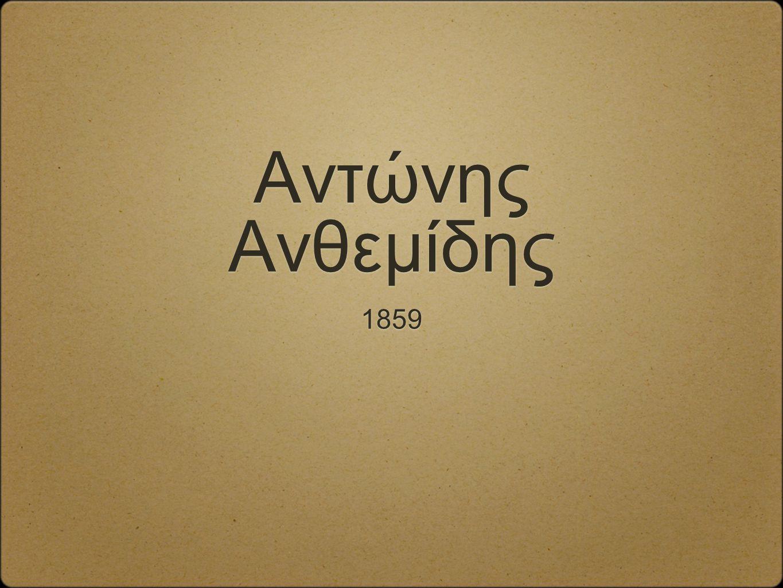 Αντώνης Ανθεμίδης 1859
