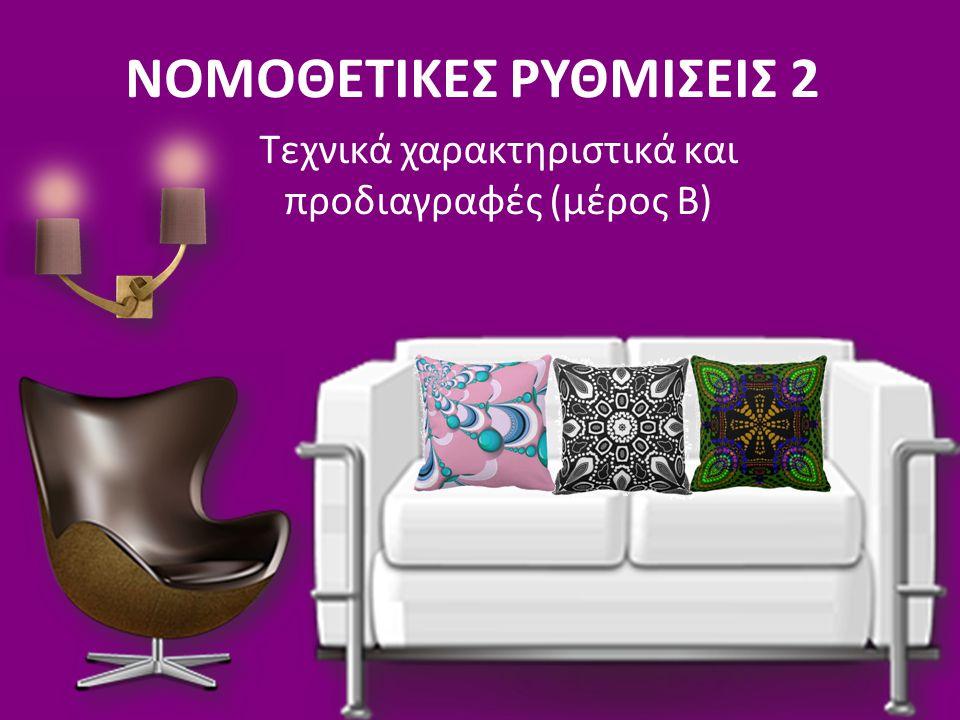 ΣΤΟΧΟΙ ΜΑΘΗΜΑΤΟΣ Με το τέλος του μαθήματος ο/η μαθητής/τρια θα είναι ικανός/ή: 1.Nα αναφέρει τα τεχνικά χαρακτηριστικά των ξενοδοχειακών και επισιτιστικών μονάδων που απορρέουν απο την Κυπριακή νομοθεσία.