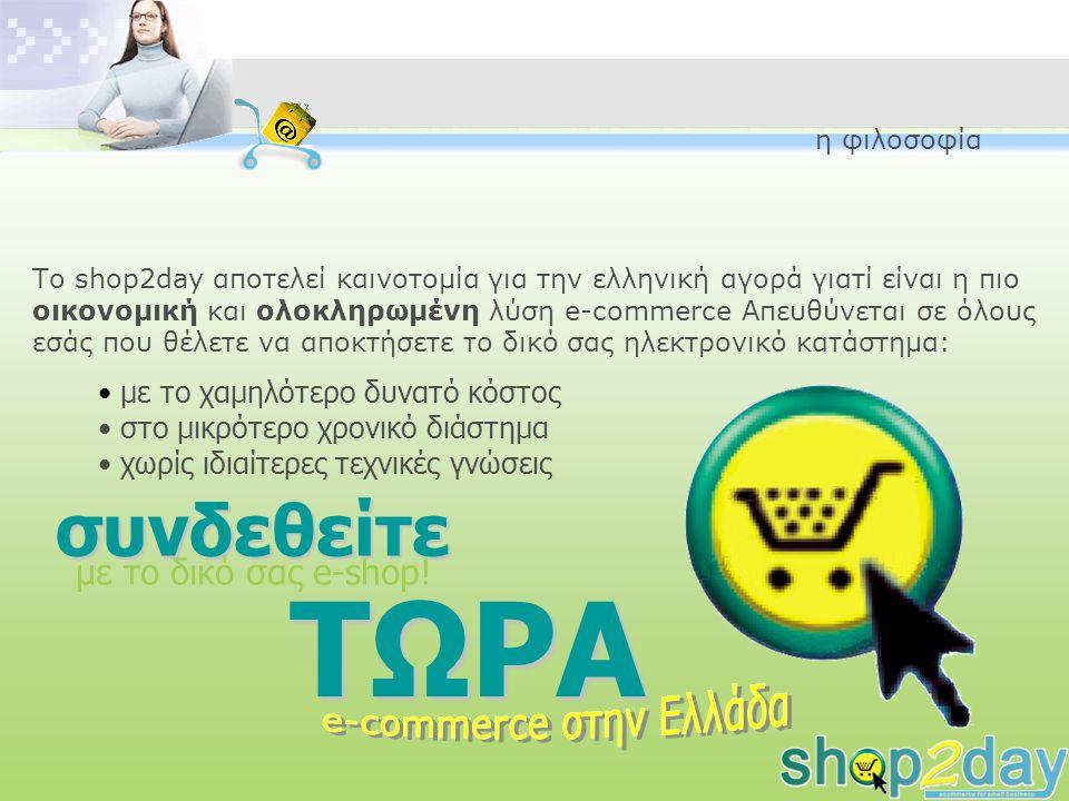 περιβάλλον πελάτη Μέσα από το ηλεκτρονικό σας κατάστημα μπορείτε να παρέχεται προς τους πελάτες σας, ένα πλήρες πακέτο εξυπηρέτησης, επιδιώκοντας τη μεγιστοποίηση της ικανοποίησης τους.