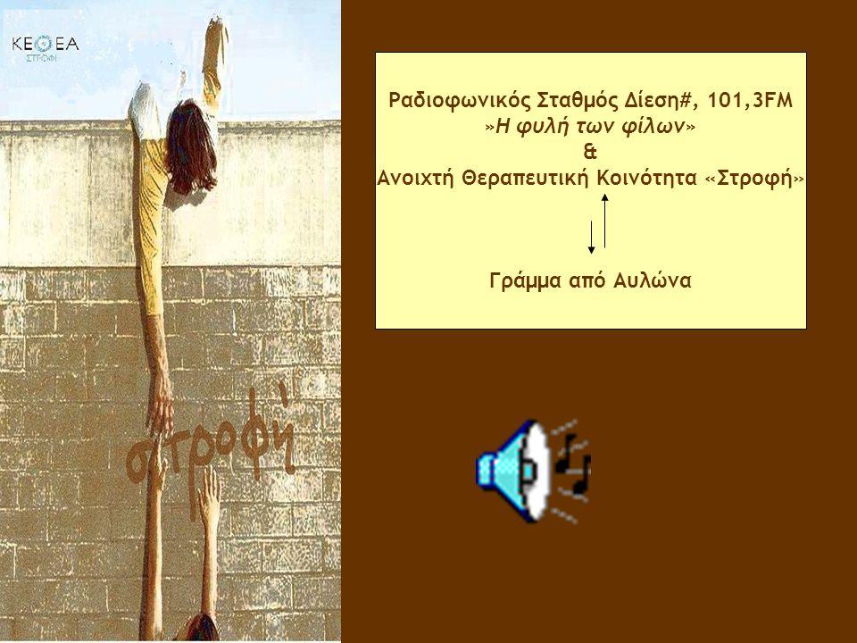 Ραδιοφωνικός Σταθμός Δίεση#, 101,3FM »Η φυλή των φίλων» & Ανοιχτή Θεραπευτική Κοινότητα «Στροφή» Γράμμα από Αυλώνα