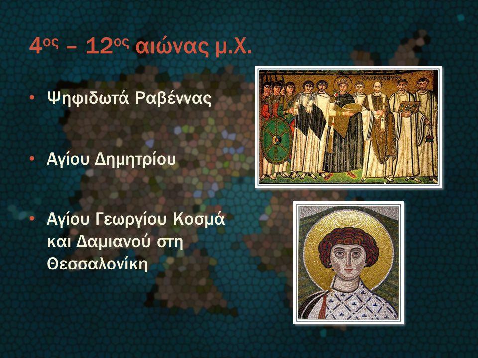 Επί Ιουστινιανού καθιερώνεται το χρυσό βάθος (χρυσές ψηφίδες) Αγία Σοφία Κων/πολης Αγία Σοφία Θεσσαλονίκης Αγ.