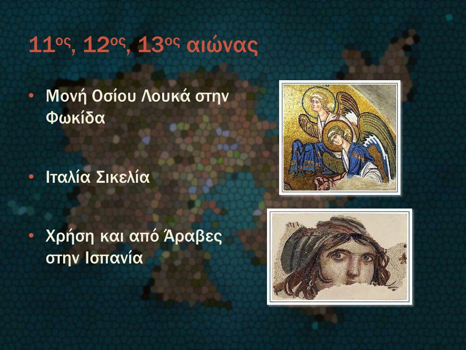 11 ος, 12 ος, 13 ος αιώνας Μονή Οσίου Λουκά στην Φωκίδα Ιταλία Σικελία Χρήση και από Άραβες στην Ισπανία
