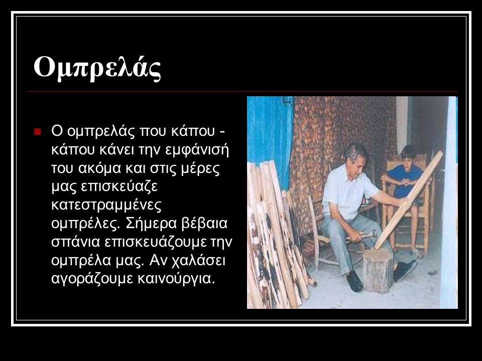 Ομπρελάς Ο ομπρελάς που κάπου - κάπου κάνει την εμφάνισή του ακόμα και στις μέρες μας επισκεύαζε κατεστραμμένες ομπρέλες. Σήμερα βέβαια σπάνια επισκευ