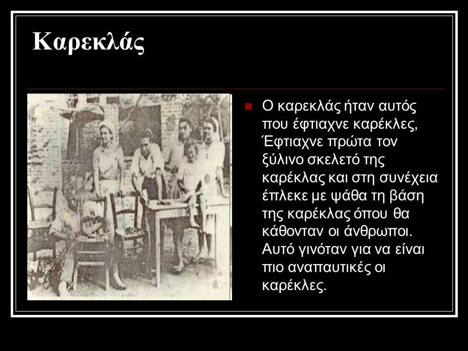 Καρεκλάς Ο καρεκλάς ήταν αυτός που έφτιαχνε καρέκλες, Έφτιαχνε πρώτα τον ξύλινο σκελετό της καρέκλας και στη συνέχεια έπλεκε με ψάθα τη βάση της καρέκ
