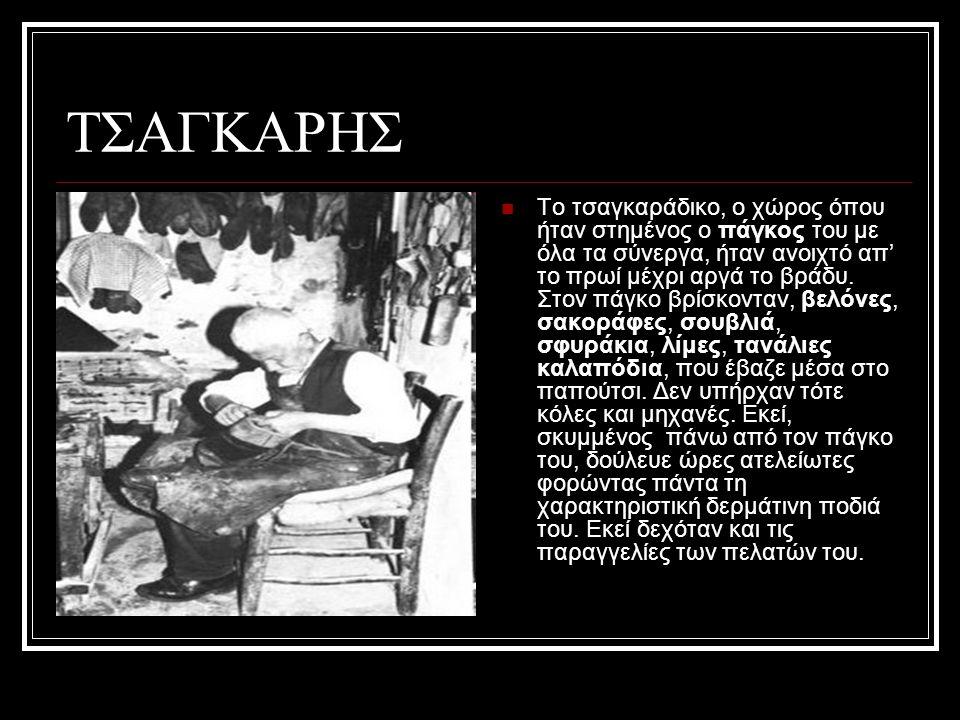 ΑΚΟΝΙΣΤΗΣ Ο πλανόδιος τεχνίτης, ο γυρολοόγος, που έχει ως επάγγελμα το ακόνισμα διάφορων οργάνων, αλλιώς λεγόταν τροχιστής.