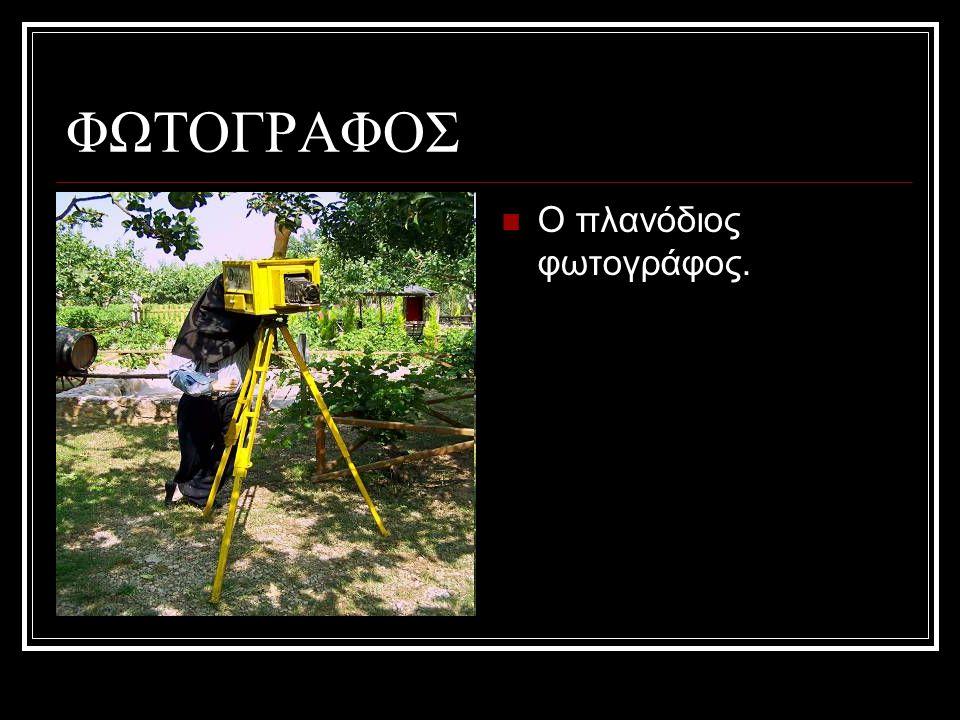 ΦΩΤΟΓΡΑΦΟΣ Ο πλανόδιος φωτογράφος.