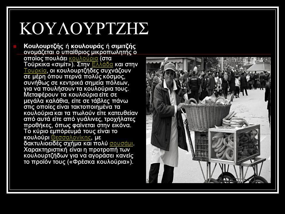 ΚΟΥΛΟΥΡΤΖΗΣ Κουλουρτζής ή κουλουράς ή σιμιτζής ονομάζεται ο υπαίθριος μικροπωλητής ο οποίος πουλάει κουλούρια (στα Τούρκικα «σιμίτ»). Στην Ελλάδα και