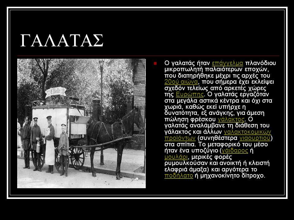 ΓΑΛΑΤΑΣ Ο γαλατάς ήταν επάγγελμα πλανόδιου μικροπωλητή παλαιότερων εποχών, που διατηρήθηκε μέχρι τις αρχές του 20ού αιώνα, που σήμερα έχει εκλείψει σχ