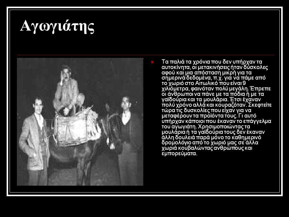 Ντελάλης Τα παλιά τα χρόνια που δεν είχαν ανακαλυφτεί το ραδιόφωνο, η τηλεόραση και το μεγάφωνο οι αρχές του χωριού είχαν πρόβλημα να επικοινωνήσουν με τους κατοίκους και να τους πουν για κάποια πράγματα ή αποφάσεις που τους αφορούσαν.