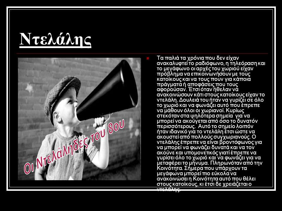 Ντελάλης Τα παλιά τα χρόνια που δεν είχαν ανακαλυφτεί το ραδιόφωνο, η τηλεόραση και το μεγάφωνο οι αρχές του χωριού είχαν πρόβλημα να επικοινωνήσουν μ