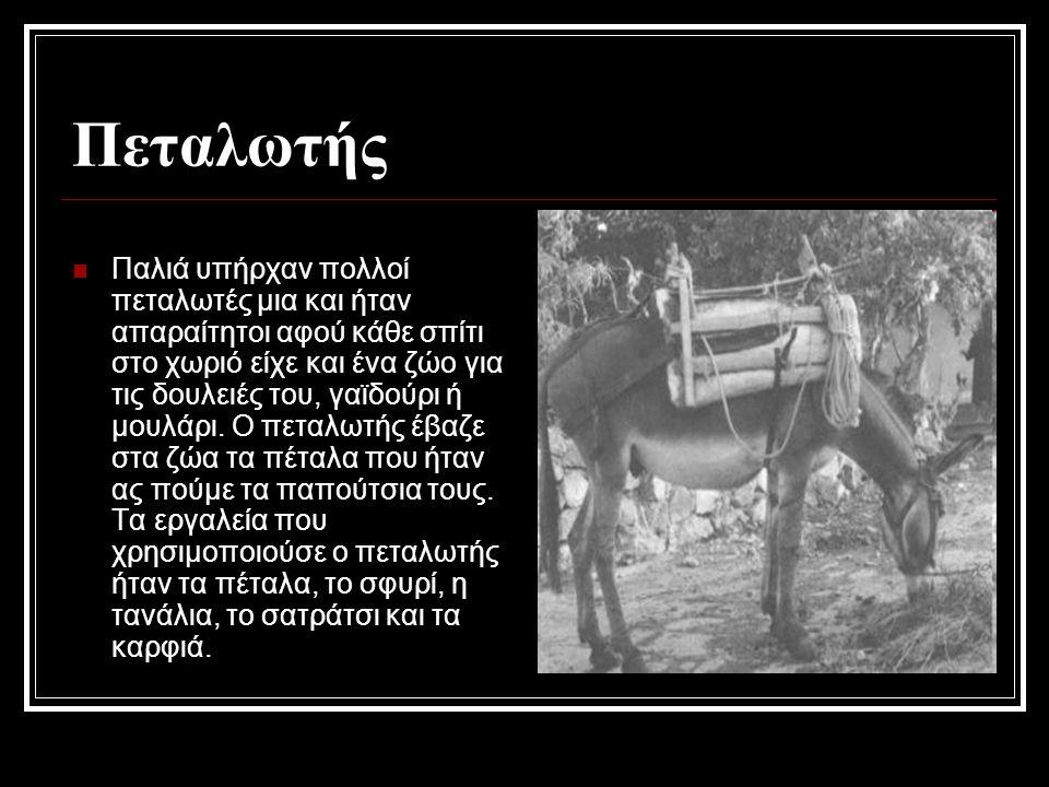Πεταλωτής Παλιά υπήρχαν πολλοί πεταλωτές μια και ήταν απαραίτητοι αφού κάθε σπίτι στο χωριό είχε και ένα ζώο για τις δουλειές του, γαϊδούρι ή μουλάρι.