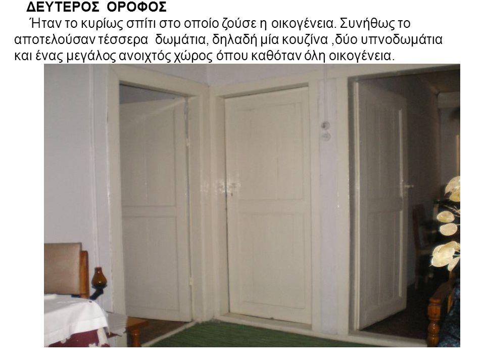 ΔΕΥΤΕΡΟΣ ΟΡΟΦΟΣ Ήταν το κυρίως σπίτι στο οποίο ζούσε η οικογένεια. Συνήθως το αποτελούσαν τέσσερα δωμάτια, δηλαδή μία κουζίνα,δύο υπνοδωμάτια και ένας