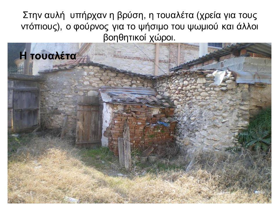 Στην αυλή υπήρχαν η βρύση, η τουαλέτα (χρεία για τους ντόπιους), ο φούρνος για το ψήσιμο του ψωμιού και άλλοι βοηθητικοί χώροι. Η τουαλέτα