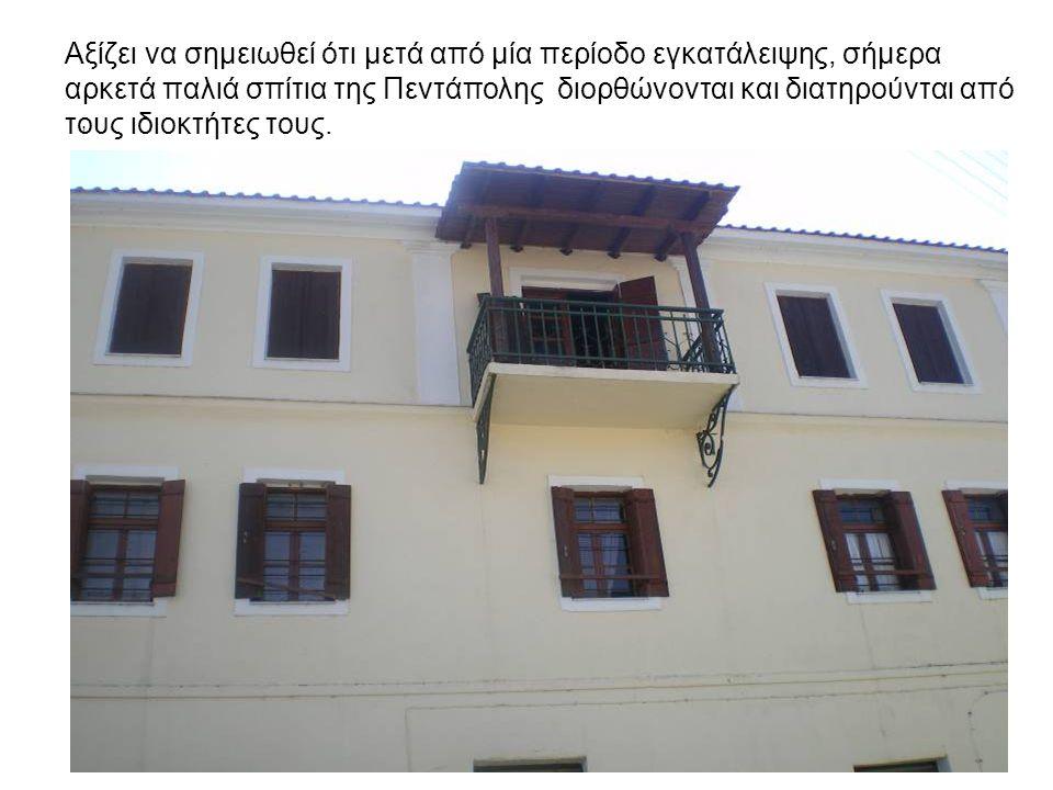 , Αξίζει να σημειωθεί ότι μετά από μία περίοδο εγκατάλειψης, σήμερα αρκετά παλιά σπίτια της Πεντάπολης διορθώνονται και διατηρούνται από τους ιδιοκτήτ