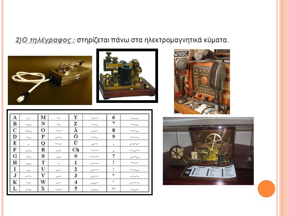 2)Ο τηλέγραφος : στηρίζεται πάνω στα ηλεκτρομαγνητικά κύματα.