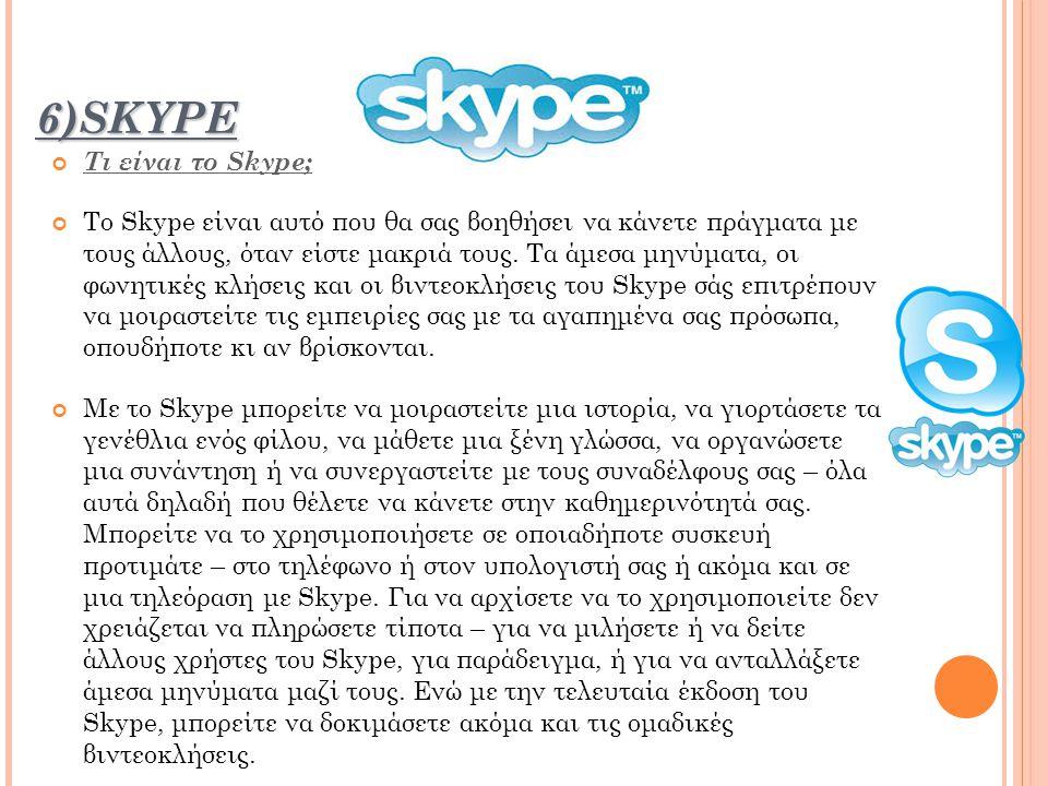 6)SKYPE Τι είναι το Skype; Το Skype είναι αυτό που θα σας βοηθήσει να κάνετε πράγματα με τους άλλους, όταν είστε μακριά τους.